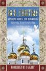 Все святые: большая книга для верующих. Комплект из 4-х книг