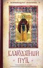 """Архимандрит Эмилиан (Вафидис) """"Благодатный путь: толкование на житие преподобного Нила Калабрийского"""""""