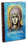 """Богородичник. Каноны Божией Матери на каждый день. Серия """"Религия. Церковные молитвословы"""""""