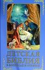 """Составитель В. Зоберн """"Детская Библия в вопросах и ответах"""""""