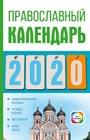 "Диана Хорсанд-Мавроматис ""Православный календарь на 2020 год"" Серия ""Книги-календари 2020"""