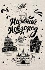 "Блокнот. Нижний Новгород. Серия ""Блокноты. Леттеринг"""