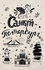 """Блокнот. Санкт-Петербург. Серия """"Блокноты. Леттеринг"""""""