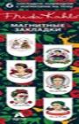 """Магнитные закладки. Фрида Кало (6 закладок) (Арте). Серия """"Артзакладка"""""""
