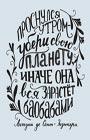 """Ежедневник. Леттеринг (Ментол). Серия """"Блокноты. Леттеринг_Термоматериал"""""""