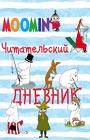 """Читательский дневник. Муми-тролли (Арте). Серия """"Коллекция Moomin-Муми-тролли"""""""