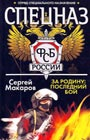"Сергей Макаров ""За Родину: последний бой"" Pocket-book"