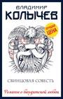 """Владимир Колычев """"Свинцовая совесть"""" Серия """"Романы о бандитской любви"""" Pocket-book"""