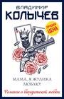 """Владимир Колычев """"Мама, я жулика люблю!"""" Серия """"Романы о бандитской любви"""" Pocket-book"""
