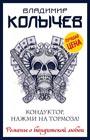 """Владимир Колычев """"Кондуктор, нажми на тормоза!"""" Серия """"Романы о бандитской любви"""" Pocket-book"""