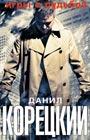 """Данил Корецкий """"Игры с судьбой. Комплект из 4-х книг"""""""
