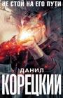"Данил Корецкий ""Не стой на его пути. Комплект из 4-х книг"""