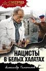 """Александр Тамоников """"Нацисты в белых халатах"""" Серия """"СМЕРШ - спецназ Сталина"""" Pocket-book"""