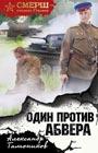 """Александр Тамоников """"Один против Абвера"""" Серия """"СМЕРШ - спецназ Сталина"""""""