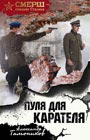 "Александр Тамоников ""Пуля для карателя"" Серия ""СМЕРШ - спецназ Сталина"" Pocket-book"