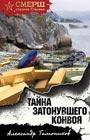"Александр Тамоников ""Тайна затонувшего конвоя"" Серия ""СМЕРШ - спецназ Сталина"" Pocket-book"