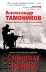 "Александр Тамоников ""Свинцовая бойня"" Серия ""Роман о российском спецназе"" Pocket-book"