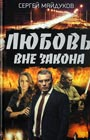 """Сергей Майдуков """"Любовь вне закона"""""""