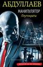 "Чингиз Абдуллаев ""Манипулятор: плутократы"" Серия ""Детектив на все времена"" Pocket-book"