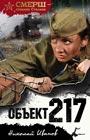 "Николай Иванов ""Объект 217"" Серия ""СМЕРШ - спецназ Сталина"" Pocket-book"
