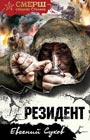 "Евгений Сухов ""Резидент"" Серия ""СМЕРШ - спецназ Сталина"" Pocket-book"