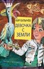 """Кир Булычев """"Девочка с Земли"""" Серия """"Детская иллюстрированная классика"""""""