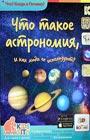 """В.В. Владимиров """"Что такое астрономия и как люди ее используют?"""" Серия """"Что? Когда и Почему?"""""""