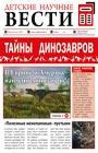 """И.Г. Барановская """"Тайны динозавров"""" Серия """"Детские научные вести"""""""