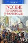 """В. Малов """"Русские полководцы и флотоводцы"""""""