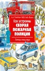 """А.А. Ткачева, М.В. Собе-Панек """"Как устроены скорая, пожарная, полиция"""" Серия """"Хочу все знать!"""""""