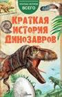 """Краткая история динозавров. Серия """"Краткая история всего"""""""