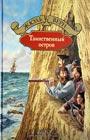 """Жюль Верн """"Таинственный остров"""" Серия """"Большая иллюстрированная серия"""""""