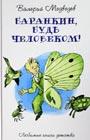 """Валерий Медведев """"Баранкин, будь человеком!"""" Серия """"Любимые книги детства"""""""