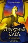 """Туи Т. Сазерленд """"Драконья сага. Драконья тьма"""" Серия """"Драконья сага"""""""