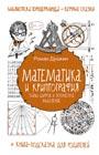 """Роман Душкин """"Математика и криптография: тайны шифров и логическое мышление"""" Серия """"Библиотека вундеркинда"""""""