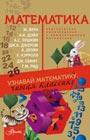 """Наталья Карпушина """"Математика"""" Серия """"Классика глазами учёного"""""""