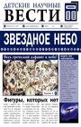 """И.Е. Гусев """"Звездное небо"""" Серия """"Детские научные вести"""""""