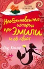 "Лиз Кесслер ""Необыкновенная история про Эмили и её хвост"" Серия ""Приключения Эмили Ветрохват"""
