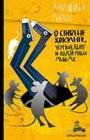 """Катажина Рырых """"О Стивене Хокинге, Чёрной Дыре и Подземных Мышах"""" Серия """"Настроение: Подросток"""""""