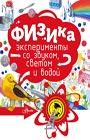 """О.Е. Григорьев """"Физика"""" Серия """"Почемучкины опыты и эксперименты"""""""