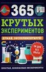 """Э. Лонгфилд """"365 крутых экспериментов"""" Серия """"Энциклопедии общие"""""""