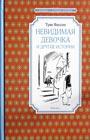 """Туве Янссон """"Невидимая девочка и другие истории"""" Серия """"Чтение - лучшее учение"""""""