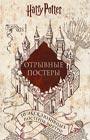 """Гарри Поттер. Альбом с отрывными плакатами (10 шт.). Серия """"Вселенная Harry Potter - Гарри Поттер"""""""