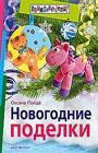 """Оксана Пойда """"Новогодние поделки"""""""