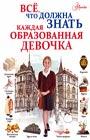 """И.В. Блохина, Д.И. Гордиевич """"Все, что должна знать каждая образованная девочка"""" Серия """"Все, что нужно знать"""""""