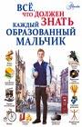 """И.В. Блохина, Д.И. Гордиевич """"Всё, что должен знать каждый образованный мальчик"""" Серия """"Все, что нужно знать"""""""