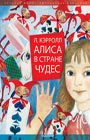 """Льюис Кэрролл """"Алиса в Стране Чудес"""" Серия """"Детская иллюстрированная классика"""""""
