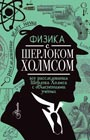 """Е.В. Ермакова """"Физика с Шерлоком Холмсом"""" Серия """"Расследование ведёт наука"""""""