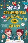 """М.В. Талер """"Архимедовы задачки для детей"""" Серия """"IQ-детки"""""""