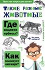 """И.Я. Павлинов """"Такие разные животные"""" Серия """"Простая наука для детей"""""""